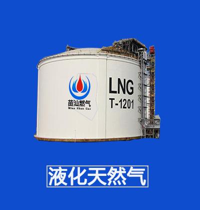天津液化天然气LNG的适用范围
